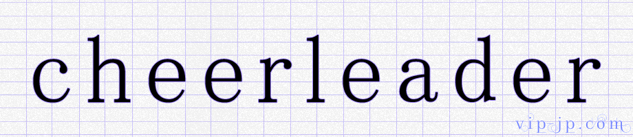 チアガール 英語